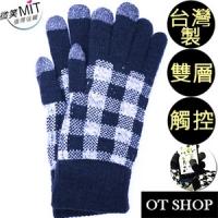 台灣製觸控手套-M1