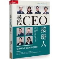 (天下雜誌)尋找CEO接班人:掌握成為企業接班人的關鍵(軟精裝)