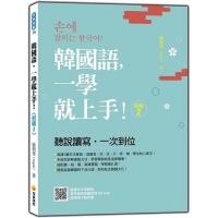 (瑞蘭國際)韓國語,一學就上手!初級2(隨書附作者親錄標準韓語朗讀音檔QR Code)