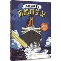(親子天下)逃出這本書(1)沉船求生記
