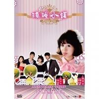 (弘恩文化)浪漫小鎮 DVD