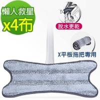 【黑魔法】X型免手洗旋擰乾溼平板拖把布(X型專用替換拖把布x4條)
