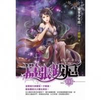(วัฒนธรรมหมิงซีอาน) 嚣张跋扈 (01) (Mandarin Chinese Short Stories)