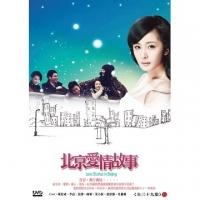 北京愛情故事 DVD