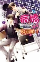 病嬌弟弟好可怕(01) (Mandarin Chinese Short Stories)