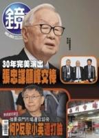 鏡週刊_第53期_20171004
