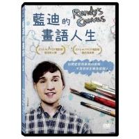 (天馬行空)藍迪的畫語人生 DVD