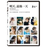 明天,最後一天 DVD
