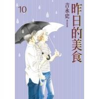 昨日的美食(10)拆封不退 (Mandarin Chinese Comic Book)