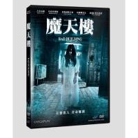 (勁藝)魔天樓 DVD