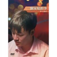 (智軒)一個家庭的事 DVD