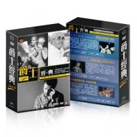 (EUROARTS)爵士經典 DVD