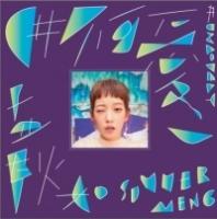 Summer Meng / debut mini-album # cute [Deluxe Edition] CD
