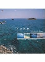 Ocean Caprice [Vinyl LP]