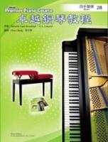 Alfred 卓越鋼琴教程:四手聯彈 2B (General Knowledge Book in Mandarin Chinese)