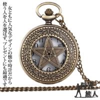 (時光旅人)[Time Traveler] Mysterious five-pointed star shape hollow flip cover pocket watch with a long chain