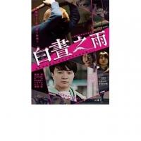 Rain day DVD