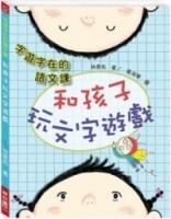 (聯經)字遊字在的語文課:和孩子玩文字遊戲