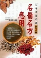 名醫名方應用 (General Knowledge Book in Mandarin Chinese)