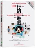 Digital Playground 數位行銷遊戲:終結舊廣告時代,改變世界的10個行銷關鍵字+80個Big idea (General Knowledge Book in Mandarin Chinese)
