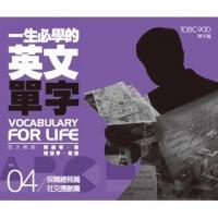 一生必學的英文單字04:採購總務篇‧社交應酬篇 (Foreign Language Learning Book)