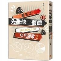 重生之先賺他一個億II年代如歌(2) (Mandarin Chinese Short Stories)