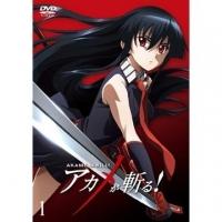斬!赤紅之瞳 VOL.1 DVD