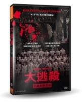(勁藝)大逃殺:十周年特別版 DVD