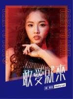 Lai Hui as / Love Me If You Dare CD