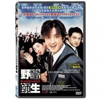 (鴻聯)野蠻師生 DVD