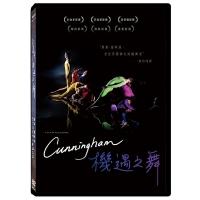 (天馬行空)Cunningham 機遇之舞 DVD