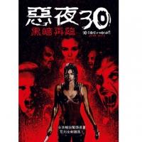 惡夜30-黑暗再臨 DVD