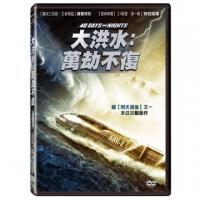 大洪水:萬劫不復 DVD