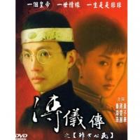 溥儀傳之非常公民DVD(全30集)