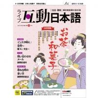 互動日本語(電腦影音互動學習軟體下載)_第40期_4月號_2020