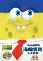 (得利)海綿寶寶1+2套裝 DVD