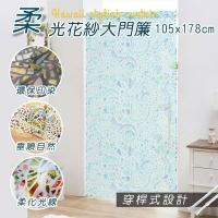 HONE soft light flower curtain curtain (105x178cm) _painted blue