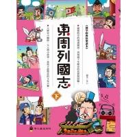 東周列國志(下) (General Knowledge Book in Mandarin Chinese)