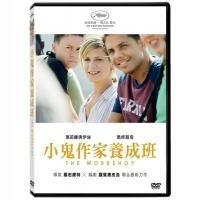 (寶騰)小鬼作家養成班 DVD