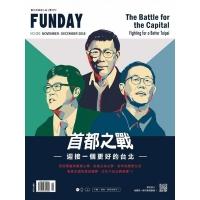 FUNDAY 數位英語達人誌_第5期 (Mandarin Chinese Magazine)