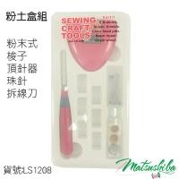 (Matsushiba)Silt box group powder type powder shuttle thimble needle needle stitcher