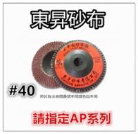 Dongsheng emery wheel plane in Taiwan AP # 40] [10 mounted AP ~ Alumina plane GRINDING WHEEL