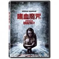 Bloodthirsty curse DVD