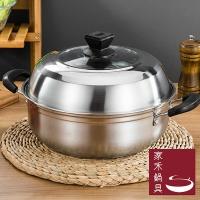 (家禾鍋具)Jiahe pot stainless steel high quality steamer group 26 cm F1413