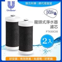 (Unilever)Unilever Pureit faucet water purifier filter FTX30C05 (2 in)