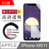 日本AGC原廠 IPhone XR/11 高清透明 鋼化膜 保護貼 9H 9D (二入組)
