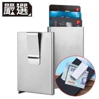 (嚴選)Strictly selected aluminum alloy automatic pop-up anti-theft credit card box / card holder / wallet silver