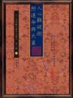 人心觀破術:附運命與天稟 (General Knowledge Book in Mandarin Chinese)