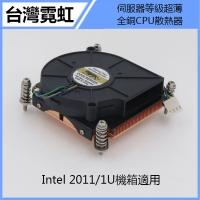 (Neon)Server grade ultra-thin copper CPU heatsink -2011 applies