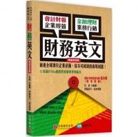 財務英文(增篇加值版) (Foreign Language Learning Book)
